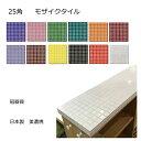 モザイクタイル シート 磁器 25角 かわいいアンテイークインテリア。キッチン カウンター お風呂 浴室 浴槽 床 壁 洗…