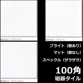 100角 タイル モノトーン モザイクタイル シート(9粒)販売 白色(ホワイト)磁器質(艶あり・艶なし・ザラツキあり)浴室(お風呂)、洗面所など水回りや、キッチン カウンター・ トイレのリフォームにOK。 床 壁、内 外・インテリア 建材 雑貨に!(10センチcm)