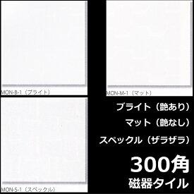 300角 タイル モノトーン 1枚単位の販売 白色(ホワイト)磁器質(艶あり・艶なし・ザラツキあり)浴室(お風呂)、洗面所など水回りや、キッチン カウンター・ トイレのリフォームにOK。 床 壁、内 外・インテリア 建材 雑貨にもお勧め(30センチ cm)
