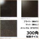 300角 タイル モノトーン 1枚単位の販売 黒色(ブラック)磁器質(艶あり・艶なし・ザラツキあり)浴室(お風呂)、洗…