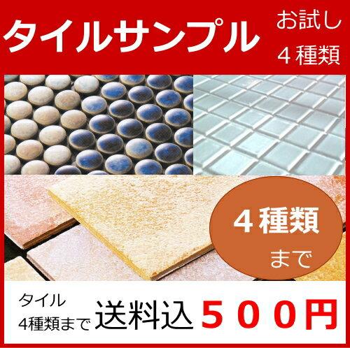 送料無料 タイル各種サンプル 4種類まで 試供品 タイル モザイクタイル ブリック 煉瓦 レンガ調 磁器 石材