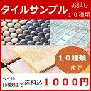 タイルサンプル 10種類まで 送料無料 石材 モザイクタイル シート ブリック お試し品