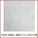 タイル 外床・内床 壁用 300角 白御影石系 磁器 玄関・ベランダ・敷石に。土間・ポーチ・テラス・リビング等の床や、浴室・お風呂の壁などにお勧めのタイルです。...