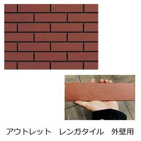 レンガ調 湿式せっ器タイル 二丁掛 磁器 外壁用 販売 赤レンガ 煉瓦色 アウトレット 激安キッチン・玄関等のDIYリフォームにOK。リビング・ベランダ・塀等の改装にも使用可能なインテリア・エクステリア建材です