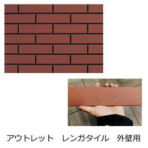 レンガ調 湿式せっ器タイル 二丁掛 磁器 外壁用 販売 赤レンガ 煉瓦色 アウトレット 激安キッチン・玄関等のDIYリフォームにOK。リビング・ベランダ・塀等の改装にも使用可能なインテリア
