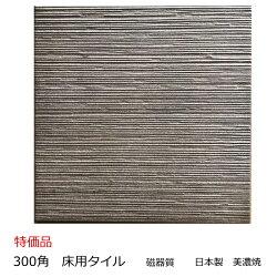 茶系ベージュ・テラコッタ風・筋面・300角・磁器タイル外床・内床壁用
