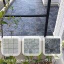外床 玄関 300角 タイル 北欧風 天然石調 ヴェイル 内床 ベランダ テラス ポーチ ガーデニング エントランス 壁 浴室 …