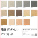 磁器床タイルMA 200角 大地風 1枚からの販売・単価です。内床(ベランダ・テラス・土間) 外床(玄関 ポーチ・ガーデ…