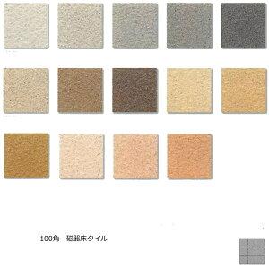 磁器床タイルMA 100角 大地風 シート(9枚)販売です内床(ベランダ・テラス・土間) 外床(玄関 ポーチ・ガーデニング・駐車場)壁 のDIYリフォームにお勧め。 防滑・洋風建築の建材(エク
