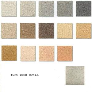 磁器床タイルMA 150角 大地風 1枚からの販売・単価です。内床(ベランダ・テラス・土間) 外床(玄関 ポーチ・ガーデニング・駐車場)壁 のDIYリフォームにお勧め。 防滑・洋風建築の建材(
