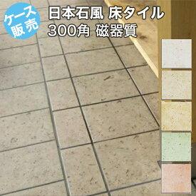 日本石風タイル 和風 300角 タイル(磁器)ケース(14枚)単位の販売 外床・内床・壁用(玄関 ポーチ・浴室 お風呂 浴槽 ガーデニング・庭園の敷石 ベランダ・バルコニー・土間)のDIYリフォームに。 アンティーク エクステリア インテリア用の建材