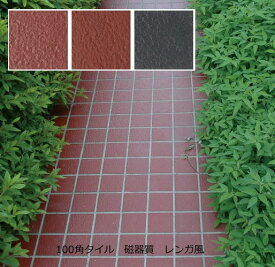 赤レンガ風 磁器 タイル 100角 岩石風 シート内床(ベランダ・テラス・土間) 外床(玄関 ポーチ・ガーデニング・駐車場)壁 のDIYリフォームにお勧め。 防滑・洋風建築の建材(エクステリア用)です。補修・修繕にもOK