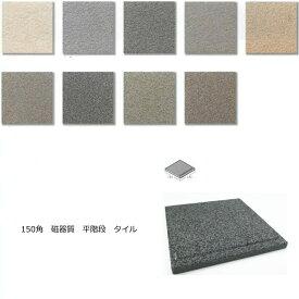 磁器床タイル 150角 平階段 岩石風 販売です 一本線付 内床(ベランダ・テラス・土間) 外床(玄関 ポーチ・ガーデニング・駐車場)壁 のDIYリフォームにお勧め。 防滑・目印用の建材(エクステリア用)です。補修・修繕にもOK