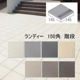 機能性タイル ランディ 階段 150角(145mm) 全7色 防汚加工 磁器質 1枚から販売外床、内床 駐車場、歩道、玄関、キッチン、トイレなどに。リホームや補修にも