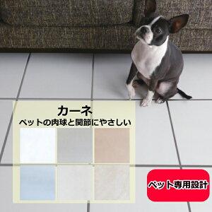 ペット専用設計 犬、猫 300角タイル カーネ 磁器質 1枚からの単位、販売 全6色 日本製洗面所、キッチン カウンター・ トイレ・玄関のリフォームにOK。 床 内装インテリア にも勧め(30セン