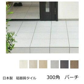 バーチ 床用300角 汚れ防止機能 防汚 汚れに強い内床(ベランダ・テラス等) 外床(玄関 ポーチ・ガーデニング・エントランス)壁 浴室のDIYリフォームにおすすめ。 防滑・洋風建築の建材(エクステリア用)です。日本製・美濃焼 らくらくりーん