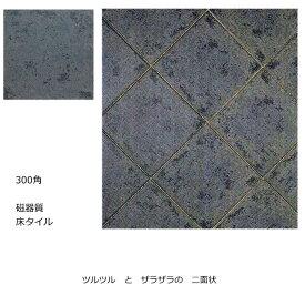 300角 磁器 タイル 外床・内床用 ローマ(南欧・テラコッタ風)黒色。ツルツル内装用・ザラザラ外装用(内・外床、玄関 ポーチ・ベランダ・ガーデニング・エントランスのDIYリフォームにお勧め)
