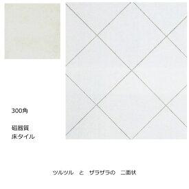 300角 磁器タイル 外床・内床用ローマ(南欧・テラコッタ風)白色。(玄関 ポーチ・ベランダ・ガーデニング・エントランスのDIYリフォームにお勧め)お庭の敷石としてもおすすめです