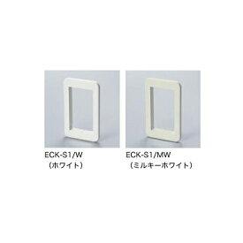 コンセントスペーサー 1連コンセント用(ホワイト) ECK-S1/W / LIXIL INAX