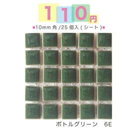 100円タイル(税込110円)10mm角モザイクタイル25粒入り(シート)ボトルグリーン(6E)