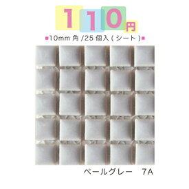 100円タイル(税込110円)10mm角モザイクタイル25粒入り(シート)ペールグレー(7A)