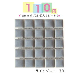 100円タイル(税込110円)10mm角モザイクタイル25粒入り(シート)ライトグレー(7B)