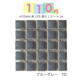 100円タイル(税込110円)10mm角モザイクタイル25粒入り(シート)ブルーグレー(7D)