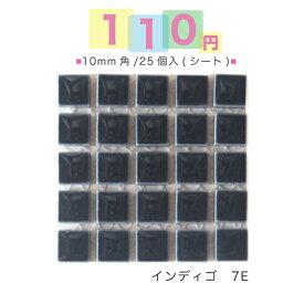 100円タイル(税込110円)10mm角モザイクタイル25粒入り(シート)インディゴ(7E)