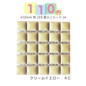 100円タイル(税込110円)10mm角モザイクタイル25粒入り(シート)クリームイエロー(4C)
