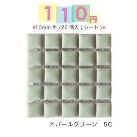 100円タイル(税込110円)10mm角モザイクタイル25粒入り(シート)オパールグリーン(5C)
