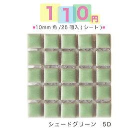 100円タイル(税込110円)10mm角モザイクタイル25粒入り(シート)シェードグリーン(5D)