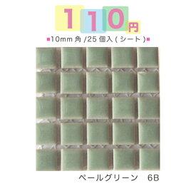 100円タイル(税込110円)10mm角モザイクタイル25粒入り(シート)ペールグリーン(6B)
