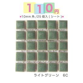 100円タイル(税込110円)10mm角モザイクタイル25粒入り(シート)ライトグリーン(6C)