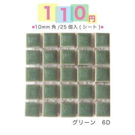 100円タイル(税込110円)10mm角モザイクタイル25粒入り(シート)グリーン(6D)