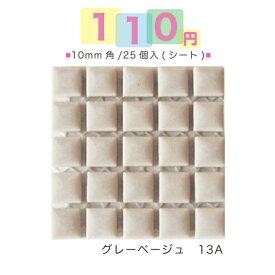 100円タイル(税込110円)10mm角モザイクタイル25粒入り(シート)グレーベージュ(13A)