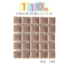 100円タイル(税込110円)10mm角モザイクタイル25粒入り(シート)モカ(13C)