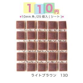 100円タイル(税込110円)10mm角モザイクタイル25粒入り(シート)ライトブラウン(13D)