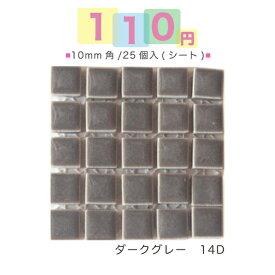 100円タイル(税込110円)10mm角モザイクタイル25粒入り(シート)ダークグレー(14D)