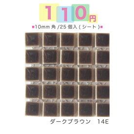 100円タイル(税込110円)10mm角モザイクタイル25粒入り(シート)ダークブラウン(14E)