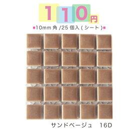 100円タイル(税込110円)10mm角モザイクタイル25粒入り(シート)サンドベージュ(16D)