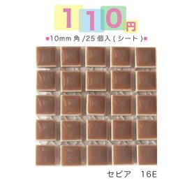100円タイル(税込110円)10mm角モザイクタイル25粒入り(シート)セピア(16E)