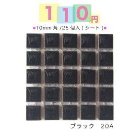 100円タイル(税込110円)10mm角モザイクタイル25粒入り(シート)ブラック(20A)