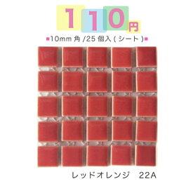 100円タイル(税込110円)10mm角モザイクタイル25粒入り(シート)レッドオレンジ(22A)