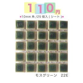 100円タイル(税込110円)10mm角モザイクタイル25粒入り(シート)モスグリーン(22E)