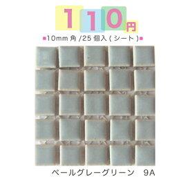 100円タイル(税込110円)10mm角モザイクタイル25粒入り(シート)ペールグレーグリーン(9A)