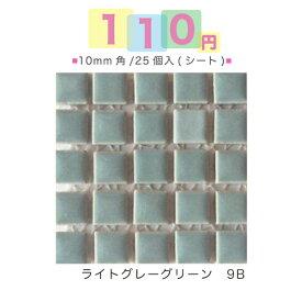 100円タイル(税込110円)10mm角モザイクタイル25粒入り(シート)ライトグレーグリーン(9B)