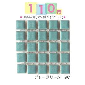 100円タイル(税込110円)10mm角モザイクタイル25粒入り(シート)グレーグリーン(9C)