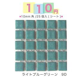 100円タイル(税込110円)10mm角モザイクタイル25粒入り(シート)ライトブルーグリーン(9D)