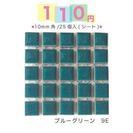 100円タイル(税込110円)10mm角モザイクタイル25粒入り(シート)ブルーグリーン(9E)