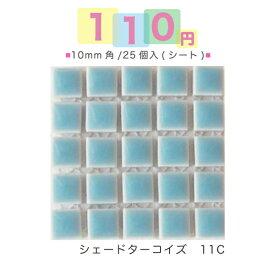 100円タイル(税込110円)10mm角モザイクタイル25粒入り(シート)シェードターコイズ(11C)